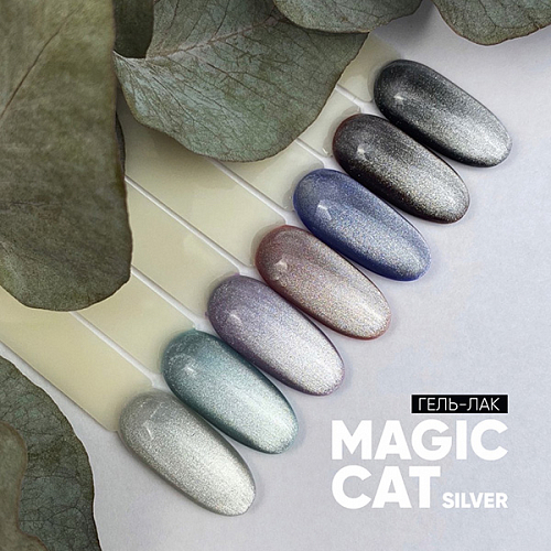 Гель-лак Magic Cat Silver, 8 мл